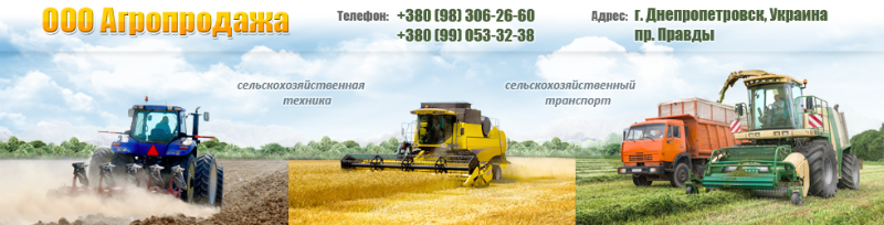 ООО Агропродажа -